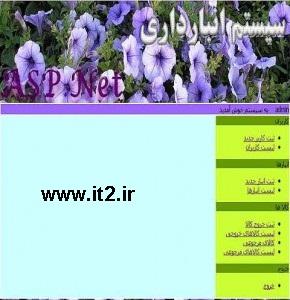 سورس سایت انبارداری به زبان asp.net