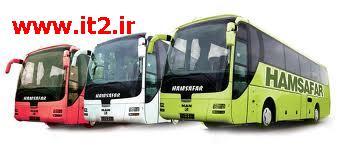 سورس رزرو بلیط اتوبوس -- www.it2.ir