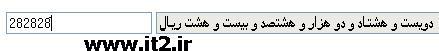 سورس تبدیل عدد به حرف به زبان جاوا اسکریپت -- www.it2.ir