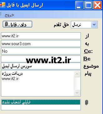 سورس ارسال ایمیل از طریق ویندوز -- www.it2.ir